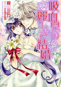 Kyuuketsuki no Uruwashiki Kekkon Chapter 1 pg3