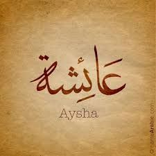 Image result for islamic names calligraphy