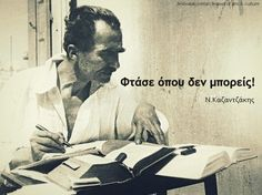 """It is a dream that may come true""… said the Greek actor Mr. Takis Chryssikakos for the prospect to perform ""Report to Greco"" over the grave of Nikos Kazantzakis in Ma… Poetry Quotes, Me Quotes, Funny Quotes, Photo Finder, Writers And Poets, Greek Words, Greek Quotes, English Quotes, Love People"