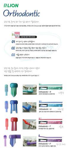구강위생용품 전문몰 OHCshop