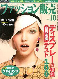 ファッション販売  http://www.fujisan.co.jp/product/1281679633/