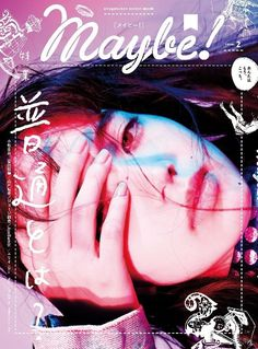 Imagem de nana komatsu, komatsunana, and 小松菜奈 Graphisches Design, Book Design, Cover Design, Layout Design, Graphic Design Posters, Graphic Design Inspiration, Work Inspiration, Japanese Graphic Design, Photoshop
