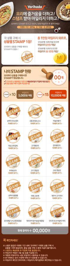 #롯데마트_요리하다 #스탬프_이벤트 #이벤트 Event Page, Promotion, Web Design, Layout, Stamp, Food, Design Web, Page Layout, Stamps