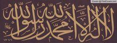 لا_إله_إلا_الله_محمد_رسول_الله-327323.jpg (850×315)