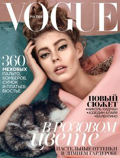 Vogue Russia November 2015 Cover (Vogue Russia)