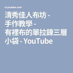清秀佳人布坊 - 手作教學 - 有裡布的單拉鍊三層小袋 - YouTube