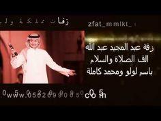 زفة عبد المجيد عبد الله الف الصلاة والسلام باسم لولو ومحمد كاملة 0502699005