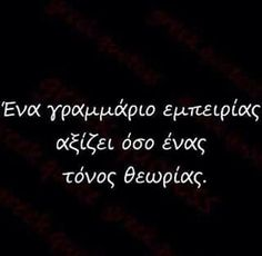 Favorite Quotes, Best Quotes, Funny Quotes, Wisdom Quotes, Life Quotes, Unspoken Words, Greek Words, Greek Quotes, Quote Posters