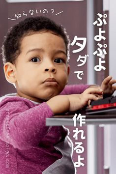 幅広い年齢層から人気の「ぷよぷよ」。自分で作ることができるって知っていますか?ぷよぷよプログラミングを無料でやってみる手順、初心者が戸惑いやすいポイントを細かく解説していきます。 Kids Education, Programming, Mascara, Children, Face, Blog, Twitter, Early Education, Young Children