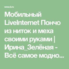 Мобильный LiveInternet Пончо из ниток и меха своими руками | Ирина_Зелёная - Всё самое модное, интересное и вкусное вы найдёте у perchica |