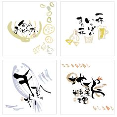 Japanese Calligraphy, Typography, Lettering, Japan Art, Graphic Design Inspiration, Packaging Design, Playing Cards, Logos, Creative