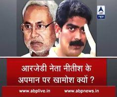 जन मन: शहाबुद्दीन बिगाड़ रहा Nitish Kumar का खेल?  #Sahabuddin #Bihar