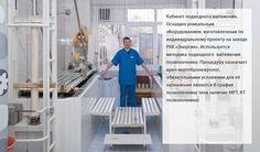 Подводное вытяжение позвоночника в санатории. - Здравницы юга России
