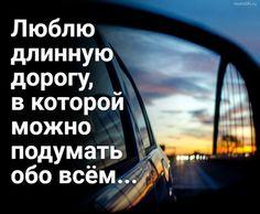 Люблю длинную дорогу, в которой можно подумать обо всём...  #дорога #мысли #цитатыожизни #жизненныецитаты #статусысосмыслом Airplane View, Motivation, Quotes, Stitching, Quotations, Costura, Stitch, Sew, Quote