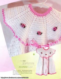 DRESS Two free crochet graph pattern