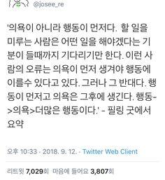 Korean Quotes, Twitter Web, Mini Books, Famous Quotes, Help Me, Book Quotes, Sentences, Notes, Wisdom
