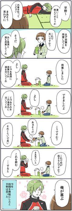 とうろぐ-刀剣乱舞漫画ログ - 平野~凄いこと教えてやろうか