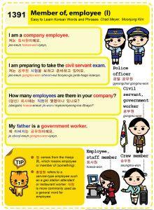 Easy to Learn Korean 1391 - Employee, member (part one).