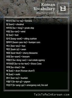 ❋Learn Korean - 7.words starting with p/b (ㅂ) (talktomeinkorean.com)