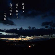 風渡る 鳥の目青き 梅雨の朝 [山乃鯨] #photoikku #jhaiku #俳句 #写真俳句 #slowshutter #summer #夏 #poetry #verse