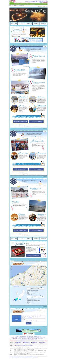 【旅頃】新潟県観光協会 第二弾 レジャー 青 白 冬 http://travel.rakuten.co.jp/movement/niigata/201312/