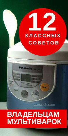 12 классных советов владельцам мультиварок Baby Food Recipes, Cooking Recipes, Rice Cooker, Food Hacks, Food And Drink, Kitchen Appliances, Yummy Food, Meals, Drinks