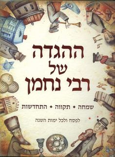 Rabbi Nachman`s Haggadah. (Miskal-Yedioth Ahronoth Books and Chemed Books, 2013). Cover illustration by Eugene Ivanov #book #cover #bookcover #illustration #eugeneivanov