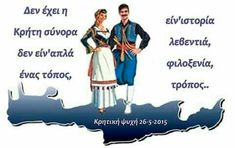 Greek Quotes, Crete, Disney Characters, Fictional Characters, Poems, Teaching, Movies, Therapy, Inspiration