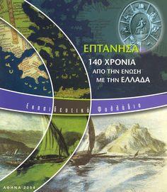 Προσφορά Πολιτισμού από την Ένωση Επτανησίων Ελλάδας και το Ίδρυμα της Βουλής των Ελλήνων