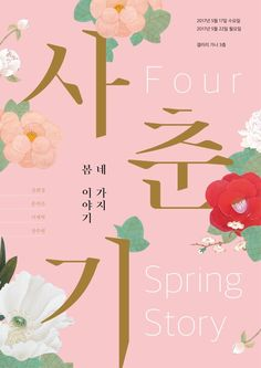 사춘기 전시 포스터 전시 리플렛 Poster Design, Book Design, Graphic Design, Korean Design, Event Banner, Editorial Design, Flower Designs, Packaging Design, Book Art