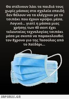 Funny Greek, Laugh Out Loud, Funny Shit, Funny Quotes, Funny Pictures, Jokes, Lol, Humor, Crown
