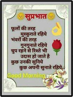 Hindi Kavita/Poem on Morning ()   Hindi Poems