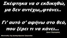 θεός Μαντινάδα It Hurts, Quotes, Posters, Crete, Quotations, Qoutes, Poster, Postres, Banners