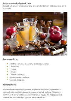 Согревающий напиток. Безалкогольный яблочный сидр