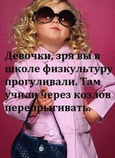 (43) Одноклассники Hr Humor, Russian Humor, All Things Cute, Powerful Words, In My Feelings, Inspirational Quotes, Lol, Motivation, Sayings