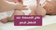 علاج الامساك عند الاطفال الرضع إذا كان مولودك الجديد يكافح من أجل التغوط فهذا يدل على انه مصاب بالامساك نعم الامساك هو صعوبة Soap Bottle Hand Soap Bottle Soap