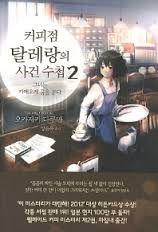 커피점 탈레랑의 비밀 수첩 2/오카자키 타쿠마 - KOREAN FICTION OKAZAKI TAKUMA 2013 V.2