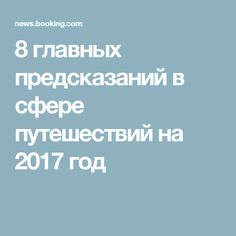 8 главных предсказаний в сфере путешествий на 2017 год