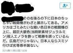 「アメリカではB-29エノラゲイが堂々と展示されてるんだぞ」→わかる  「その後ろに日本のちっちゃい戦闘機がわざと展示してある。ゴミみたいな日本機にB-29を被せて戦勝を誇っている 」→????? 展示されている日本軍機はアメリカ人が心を込めて丁寧に復元してくれたものなのに、こんなことを言えてしまう神経が理解できない もちろんスミソニアン側にそんな意図はないし、被害妄想に過ぎない