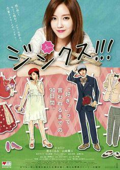 Jinx!!! - Japanese Movie. Cute, nice storyline.