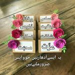 Urdu Poetry 2 Lines, Place Cards, Place Card Holders