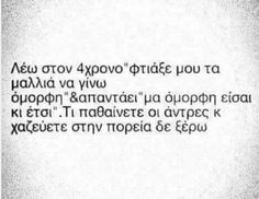 Greek Quotes, Laughing, Funny Stuff, Funny Things, Smile