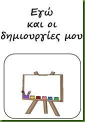 Φάκελοι εργασιών για το Νηπιαγωγείο: Προτάσεις για εξώφυλλα φακέλων Class Rules, End Of School Year, Preschool Education, Classroom, Letters, Blog, Crafts, Greek, Spring
