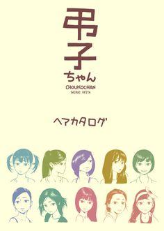 弔子ちゃん ヘアカタログ [1]