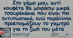 Laugh Out Loud, Funny Quotes, Jokes, Lol, Humor, Sayings, Instagram Posts, Laughing, Greek