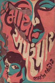 Book cover design from india 1972