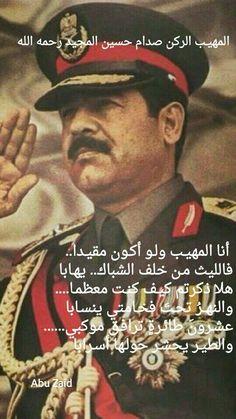 من تصميمي حبا للقائد الشهيد صدام حسين المجيد