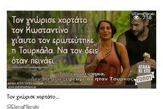 Greek Quotes, Funny Photos, Kai, Greece, Funny Stuff, Memes, Life, Fanny Pics, Greece Country