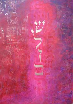 Shinta S. Jewish Crafts, Jewish Art, Art Prophétique, Hebrew Tattoo, Arte Judaica, Prophetic Art, Lion Of Judah, Shabbat Shalom, Bible Art