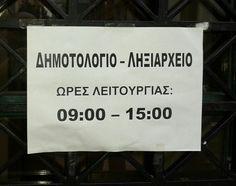 Ληξιαρχείο Αθηνών